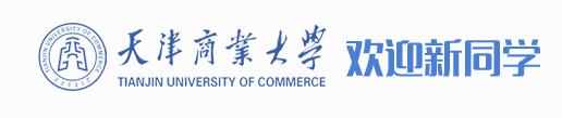 2019天津商业大学迎新网入口