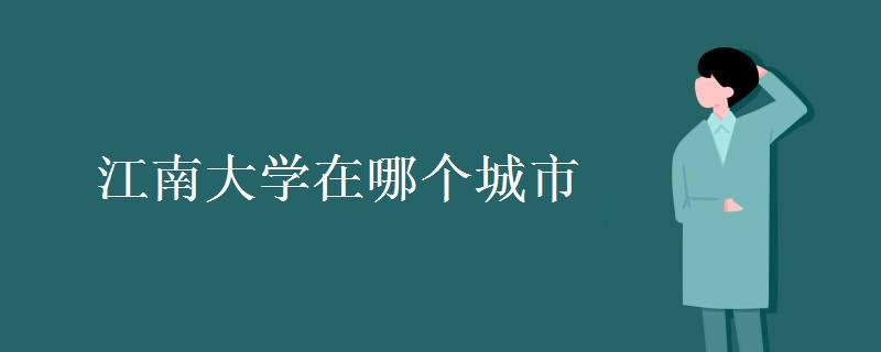 江南大学在哪个城市