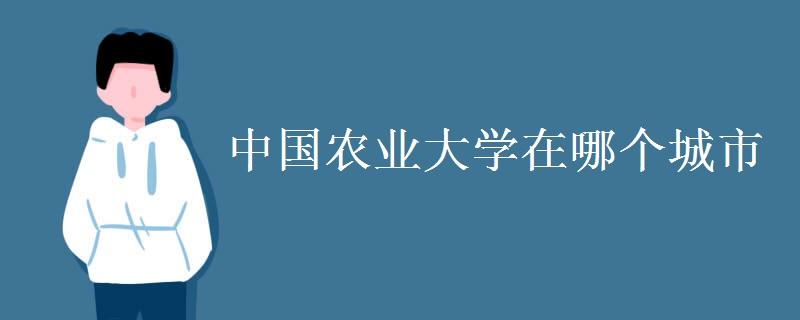 中国农业大学在哪个城市