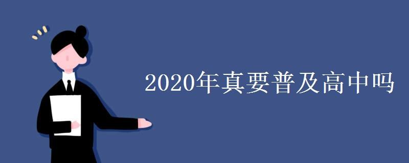 2020年真要普及高中吗 中考会取消吗