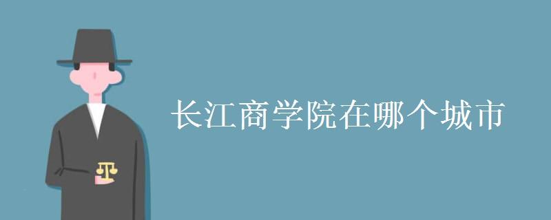 长江商学院在哪个城市 有哪些方法、好处项目