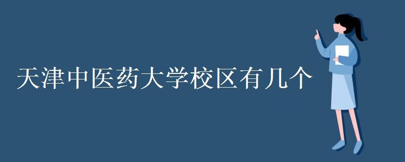 天津中医药大学校区有几个及校区地址