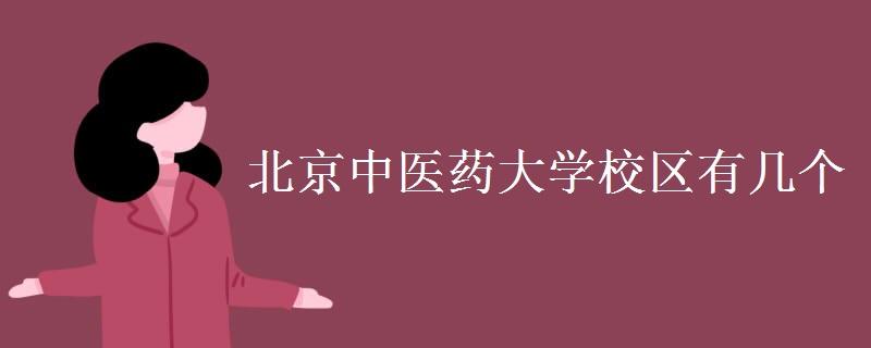 北京中医药大学校区有几个
