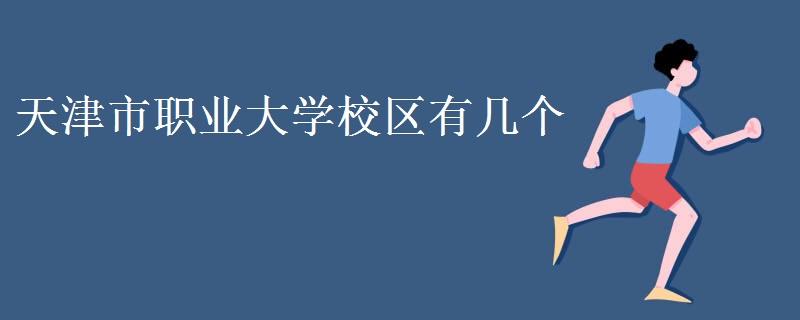 天津市职业大学校区有几个