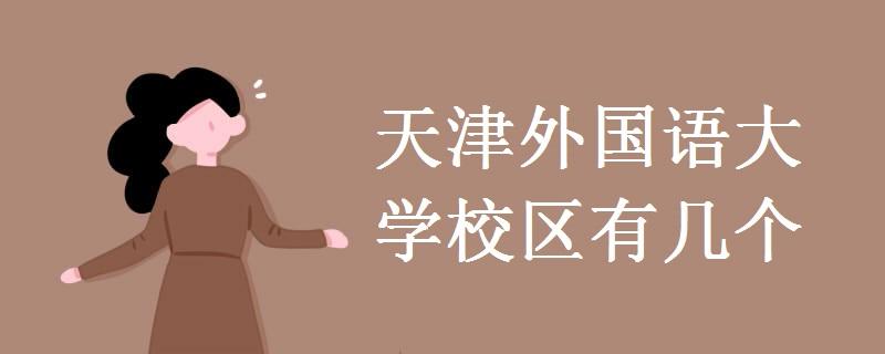 天津外国语大学校区有几个