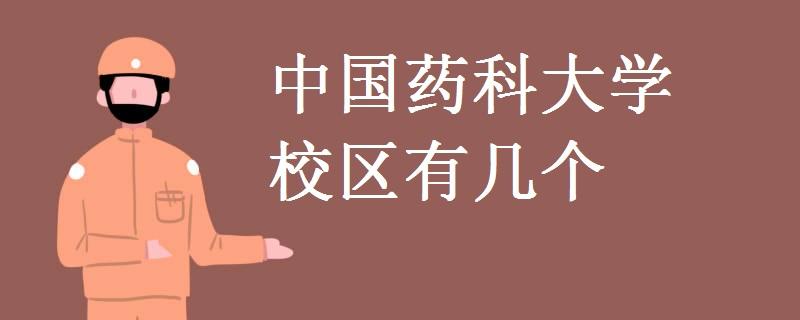 中国药科大学校区有几个