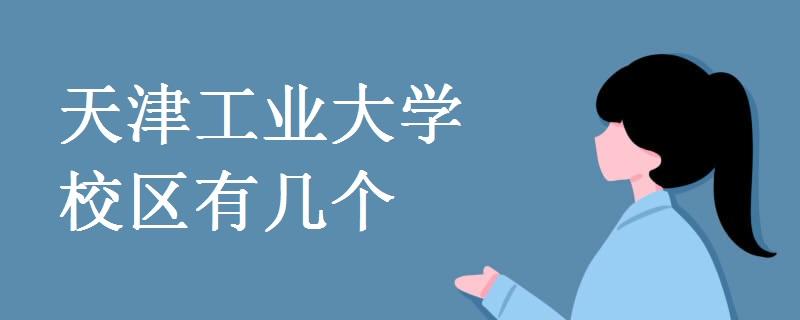天津工业大学校区有几个