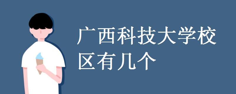 广西科技大学校区有几个