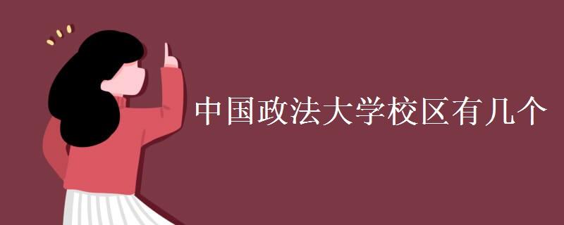 中国政法大学校区有几个 中国政法大学简介