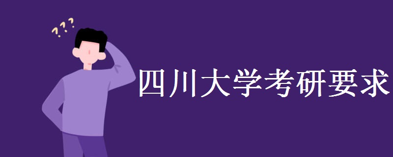 四川大学考研要求