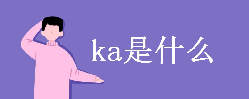 ka是是什么/是何