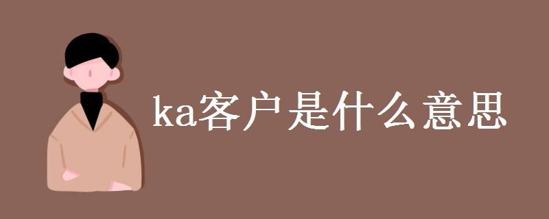 ka客戶是什么意思