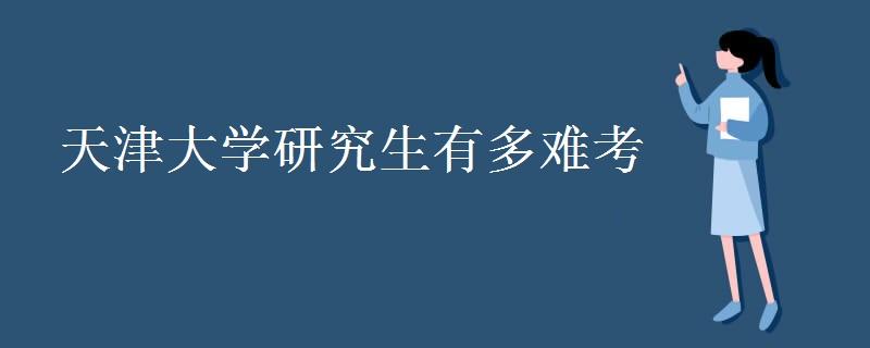 天津大学研究生有多难考