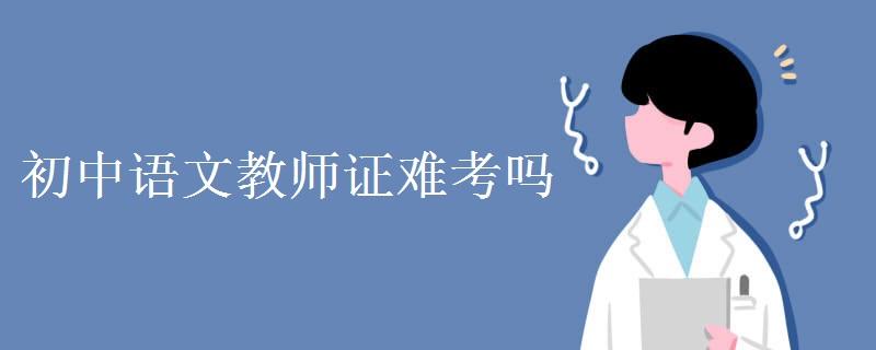 b证科二考哪些内容_初中语文教师证难考吗 考哪些科目_有途教育