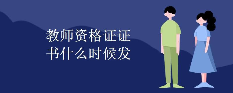 中国教师资格证报名入口图片