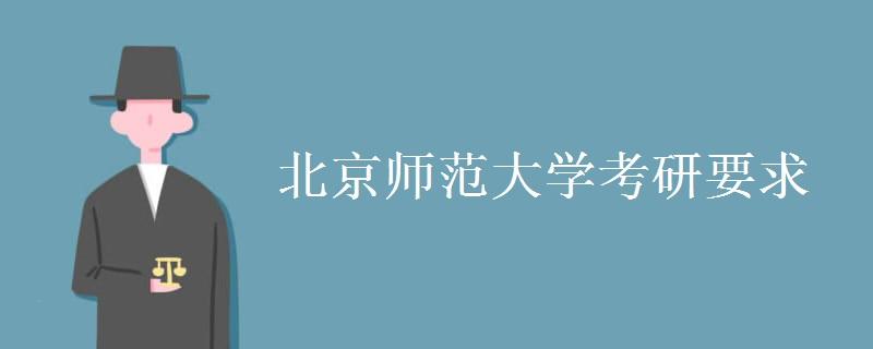 北京师范大学考研要求