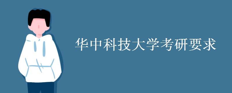 華中科技大學考研要求