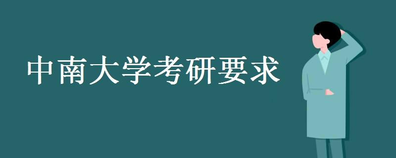 中南大学考研要求
