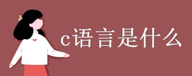 c语言是什么 c语言有什么特点