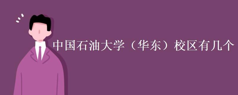 中国石油大学(华东)校区有几个 中国石油大学(华东)简介