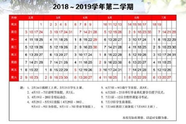 中央民族大学2019学年校历安排