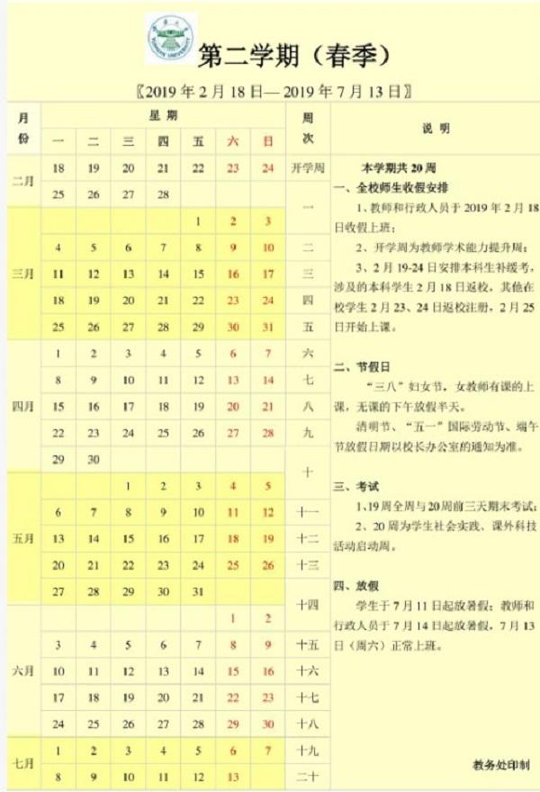 2019云南大学暑假时间安排