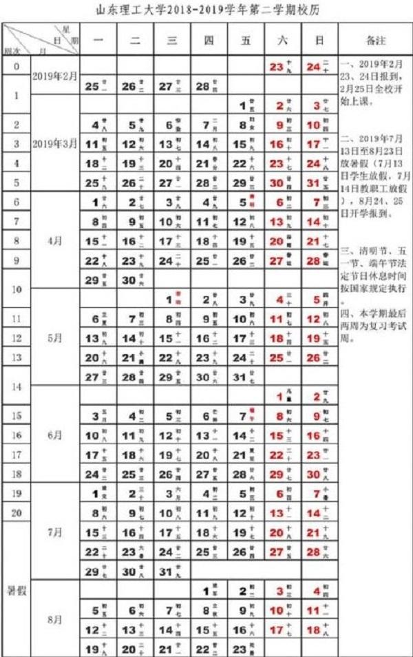 2019山东理工大学暑假时间安排