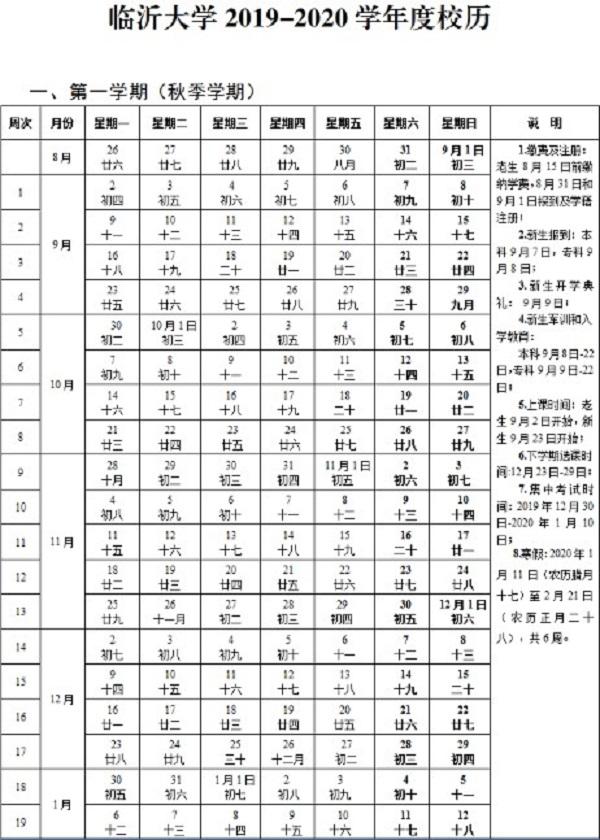2019临沂大学暑假时间安排