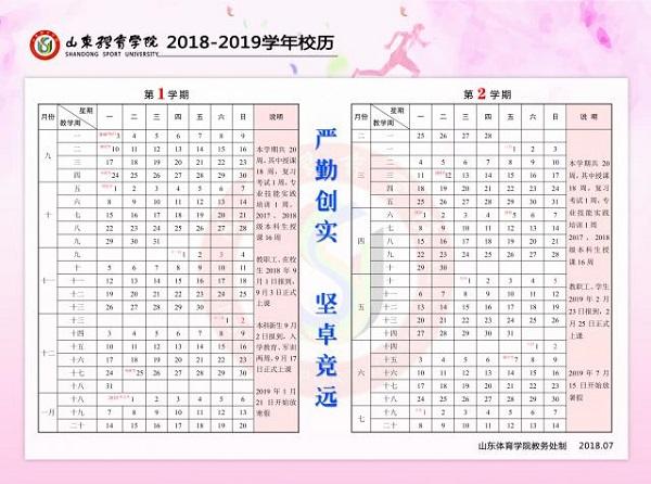 2019山东体育学院暑假时间安排