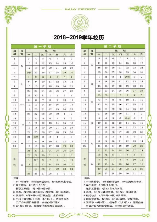 2019大連大學暑假時間安排