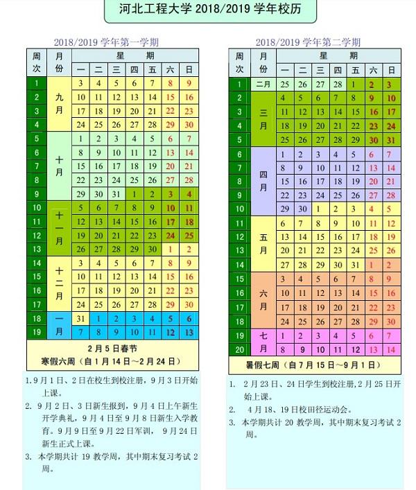 河北工程大学2019学年校历安排