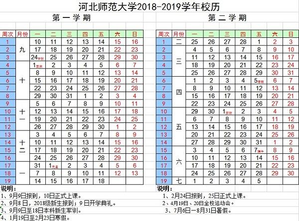 河北师范大学2019学年校历安排