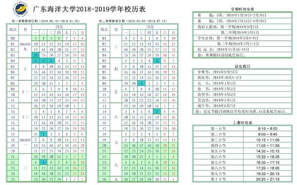 广东海洋大学2019学年校历安排