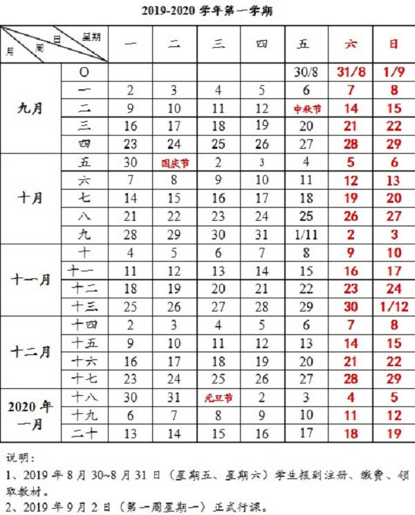 重庆工商大学2019学年校历安排
