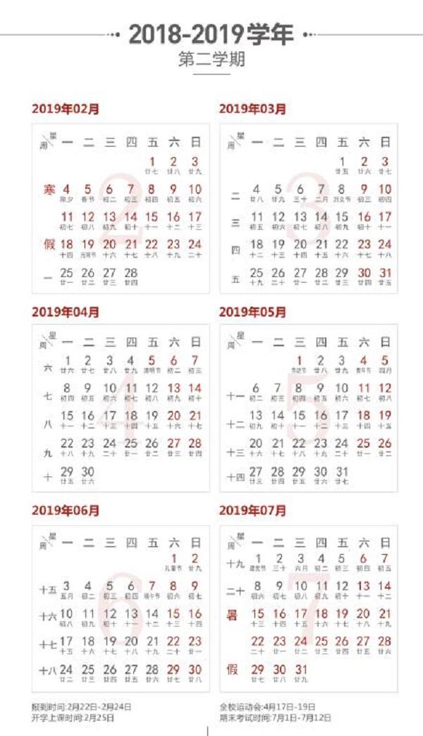 2019陕西师范大学暑假时间安排
