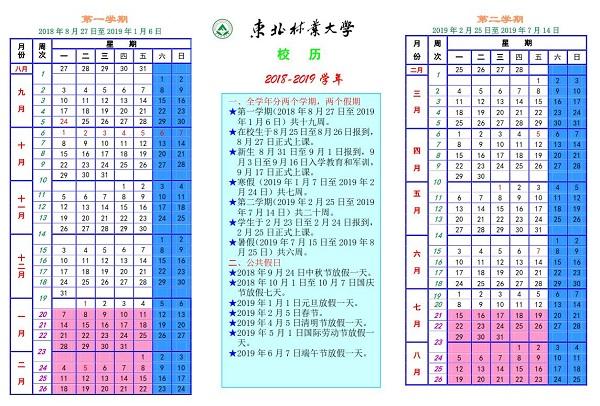 2019东北林业大学暑假时间安排