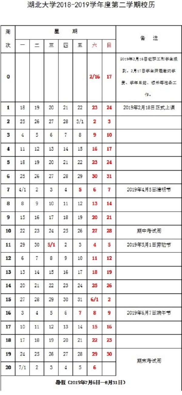 湖南大学2019学年校历安排