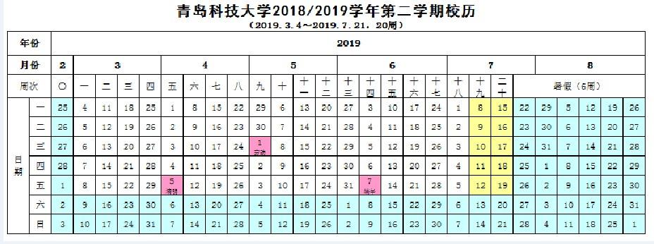 2019青岛科技大学暑假时间安排