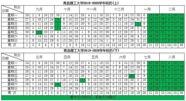 2019青岛理工大学暑假时间安排