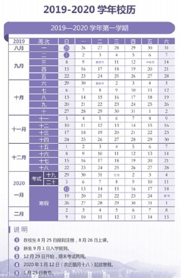 2019山東師范大學暑假時間安排