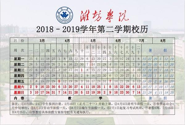 2019潍坊学院暑假时间安排