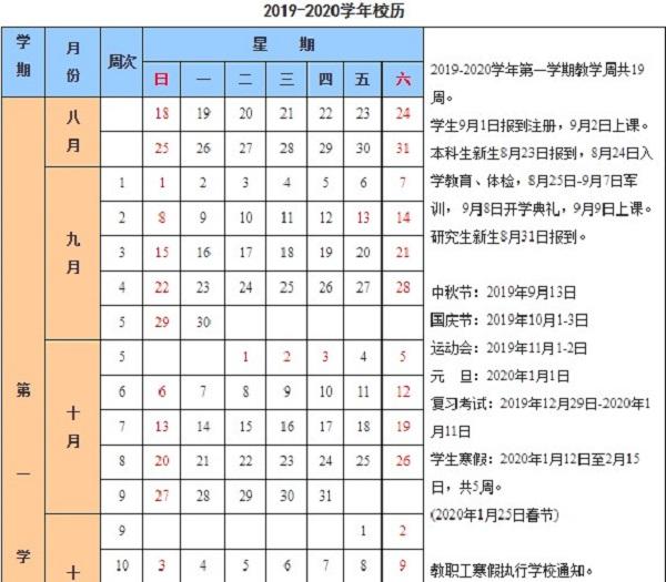 武汉大学2019年暑假放假时间