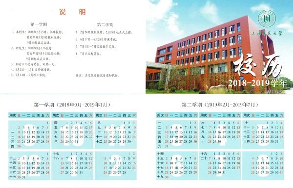 2019上海師范大學什么時候放暑假