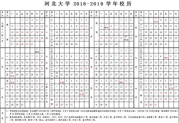 河北大学2019学年校历安排