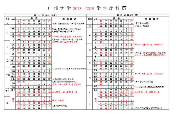 广州大学2019学年校历安排