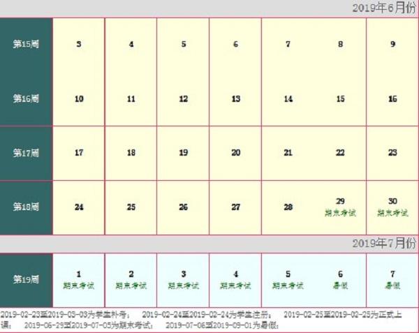 2019福州大学暑假时间安排