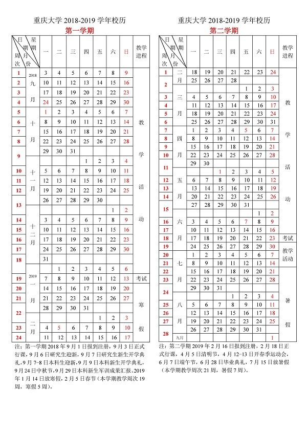 重庆大学2019学年校历安排