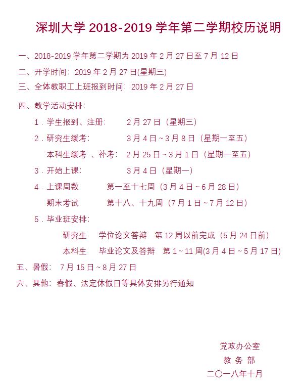 深圳大学2019暑假放假时间安排