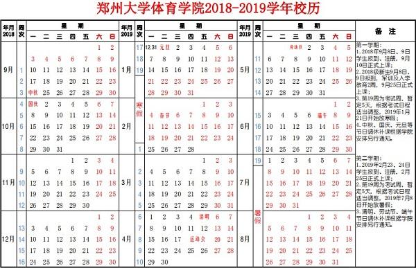 郑州大学2019年暑假放假时间