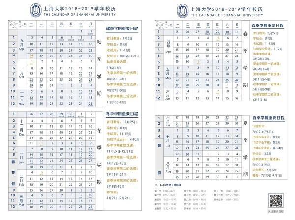 2019上海大學什么時候放暑假